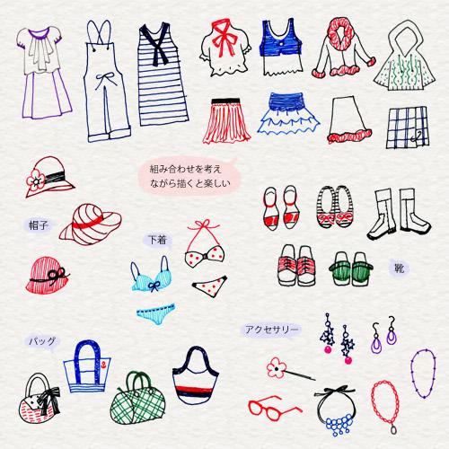 ファッションアイテムのイラスト