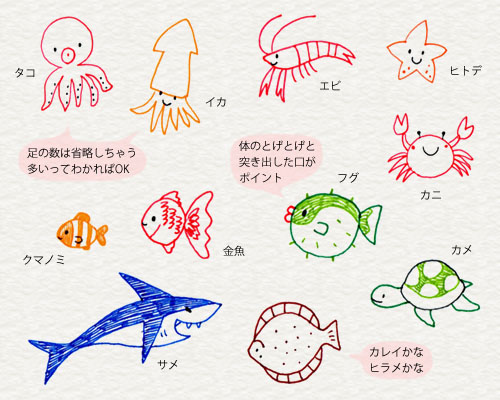 海の生き物のイラスト