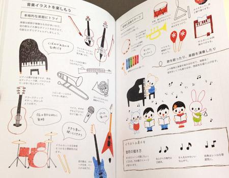 ボールペンで描く かわいいイラストBOOK
