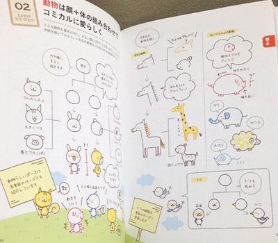 ボールペンでかんたん!まねするだけで四季のプチかわイラストが描ける本 (コツがわかる本!)